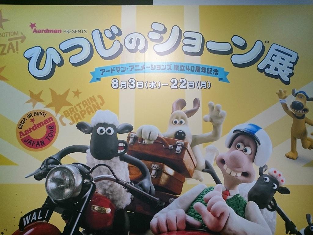 ひつじのショーン展