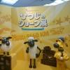 【感想】ひつじのショーン展は日本初公開の作品が満載!