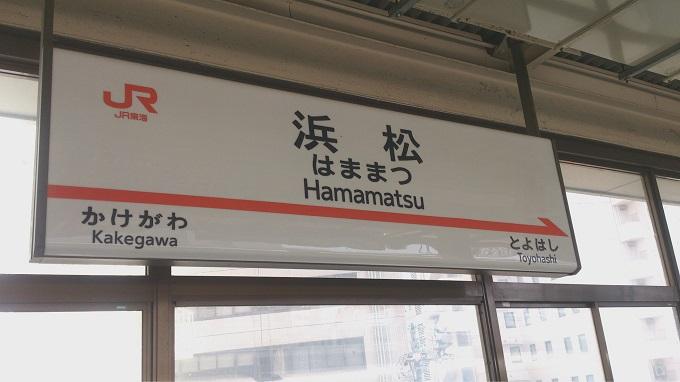 東海道新幹線 途中下車の旅 in 浜松駅 ~餃子と城~