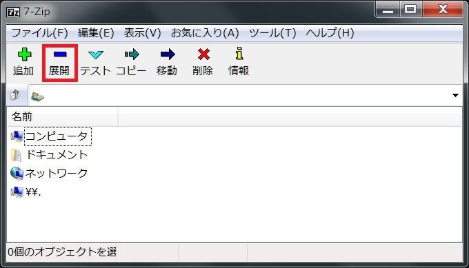 7-Zip詳細
