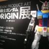 【グッズ情報】機動戦士ガンダム THE ORIGIN展