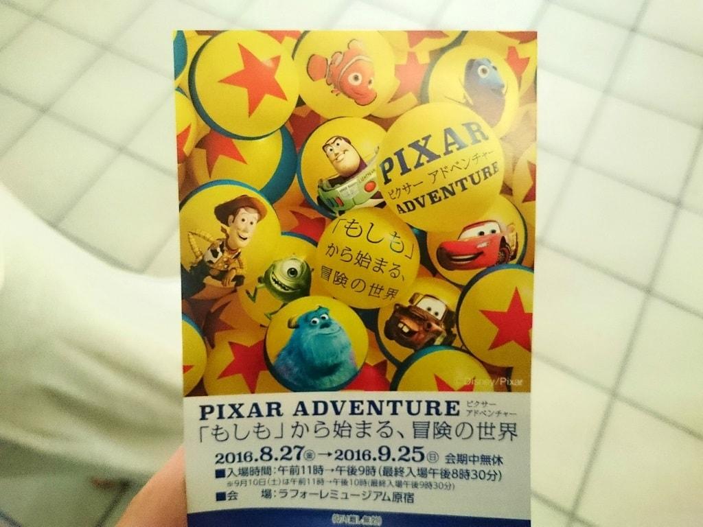 if-pixar