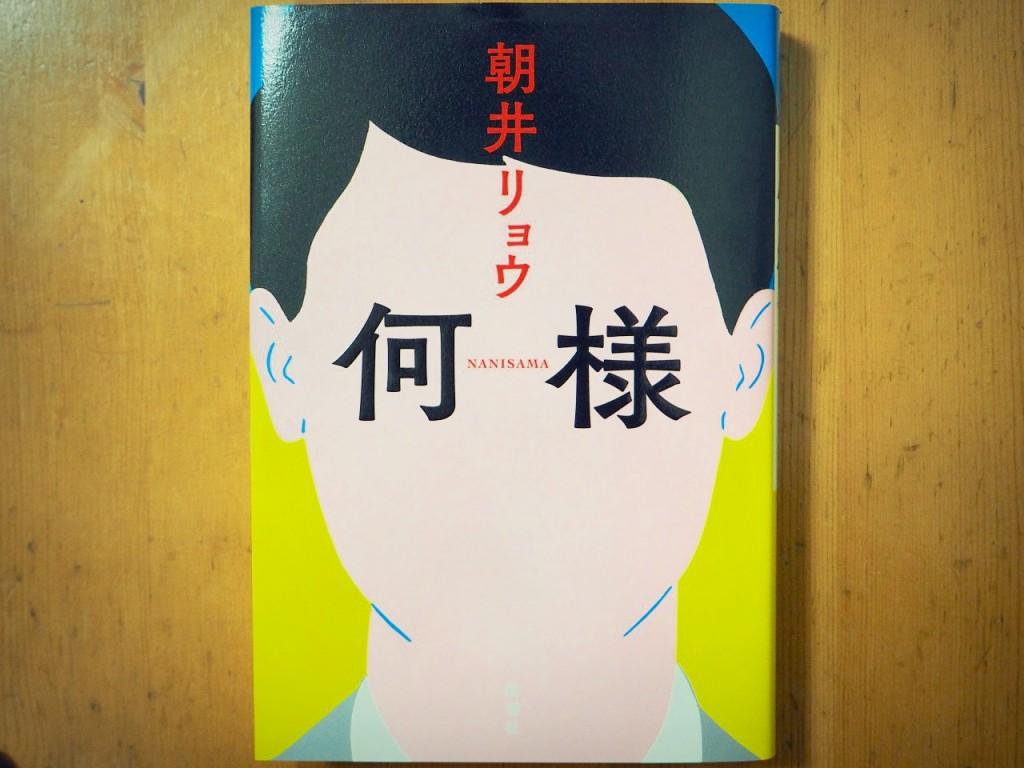 朝井リョウ「何様」感想:何者のアナザーストーリー集が面白い!