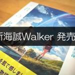 ついにきた! 新海誠Walkerシリーズの仲間入り!