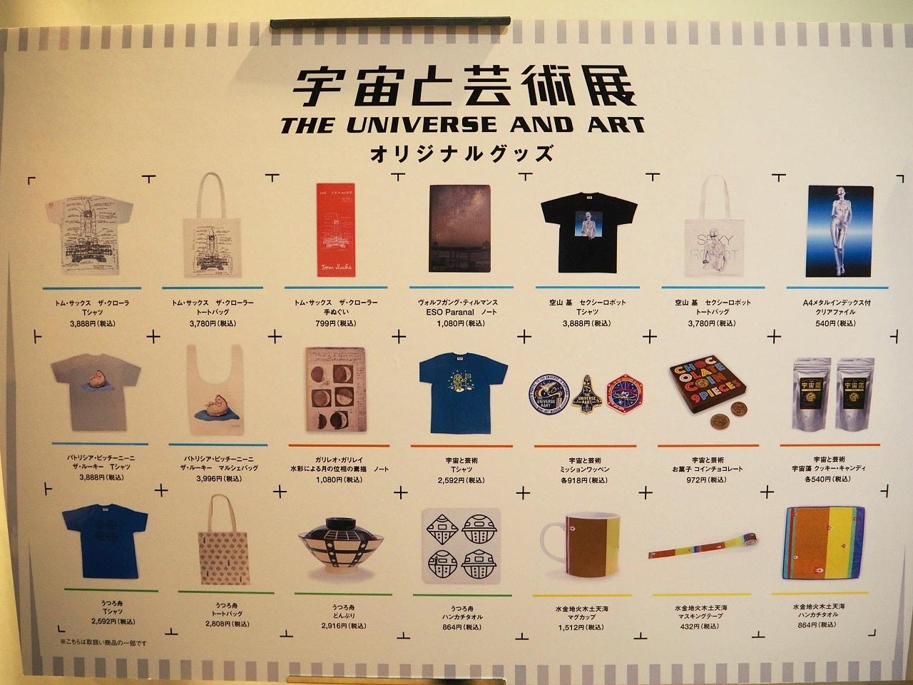 universe-art-goods0