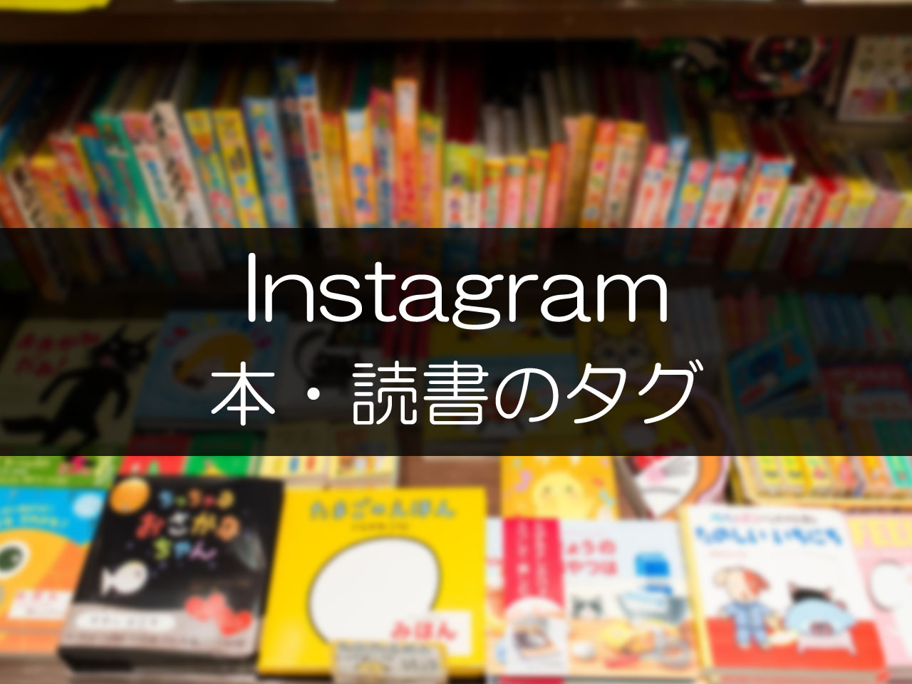 instagram-book-tag