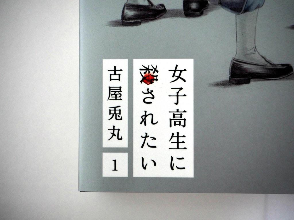 joshikoro