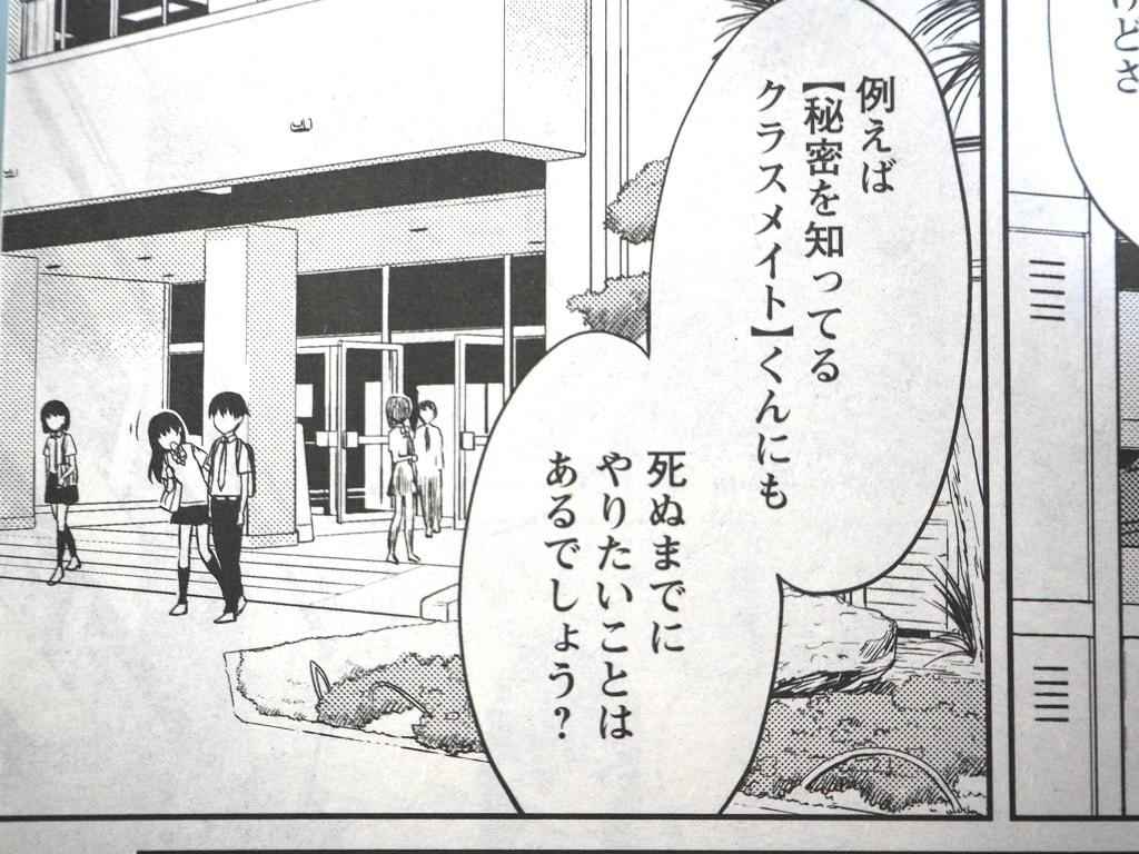 kimisui-comic2