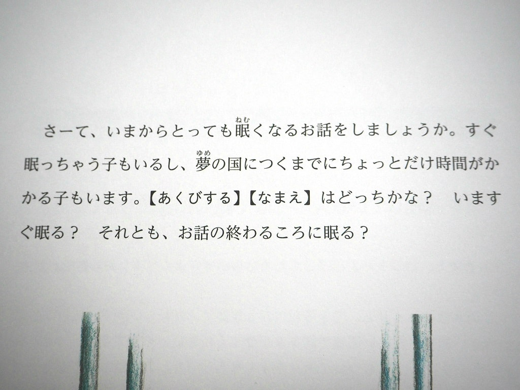 oyasumi-roger0