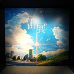 【感想】新海誠が描く宙展:TeNQと君の名は。の企画展に行ってきた