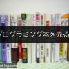 【宅配買取】専門書アカデミーでプログラミング本を売ってみた