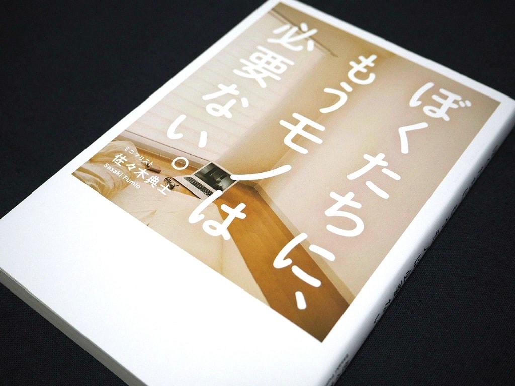books-disposal10
