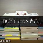 【買取】BUY王で本を売る! 失敗体験から学ぶ気をつけるべきこと