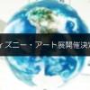 日本科学未来館「ディズニー・アート展 いのちを吹き込む魔法」が2017年春に開催決定!