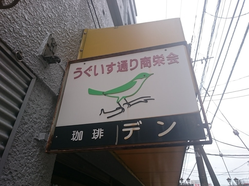 den-gurapan-0