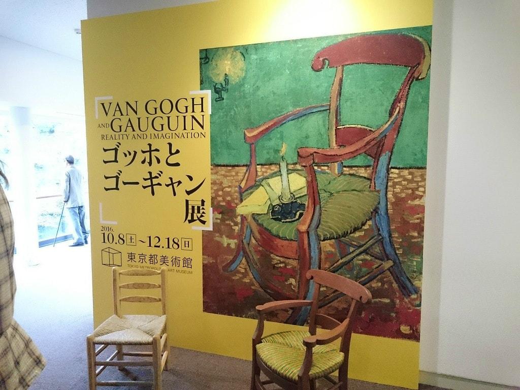 gogh-gauguin-2016-3