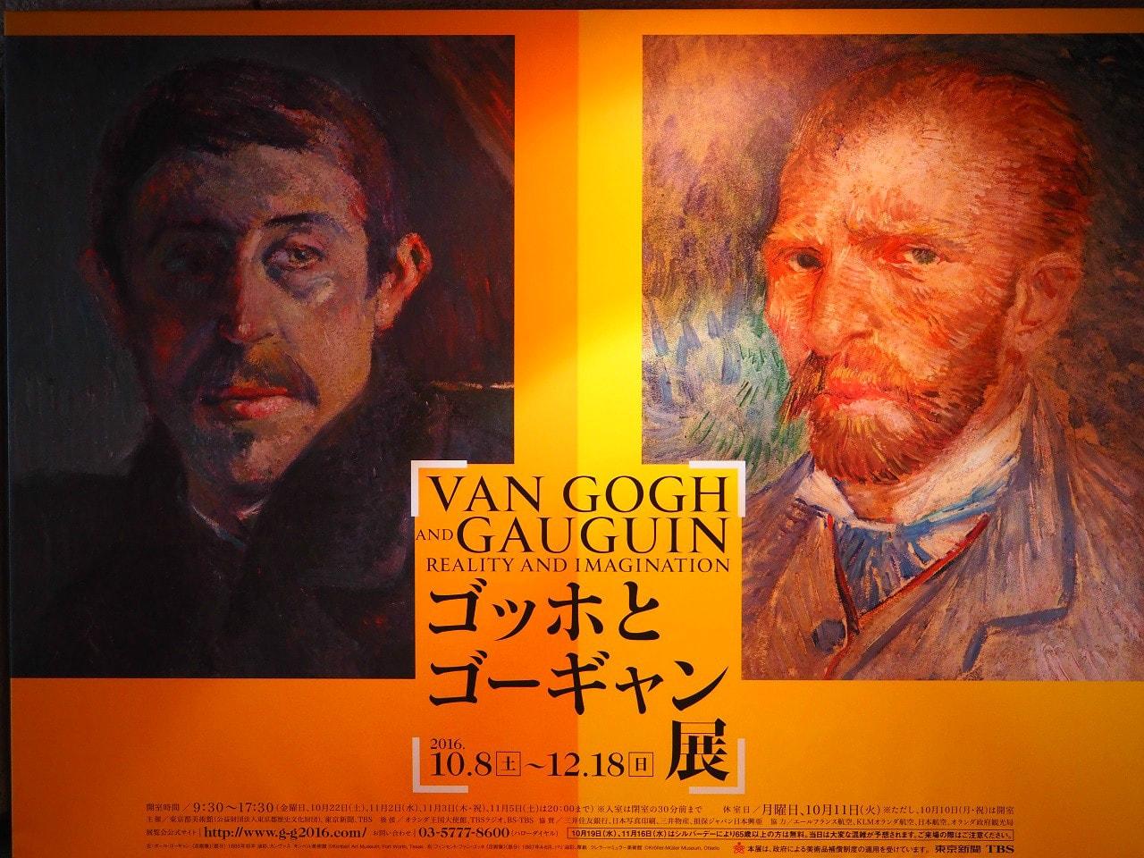 gogh-gauguin-2016