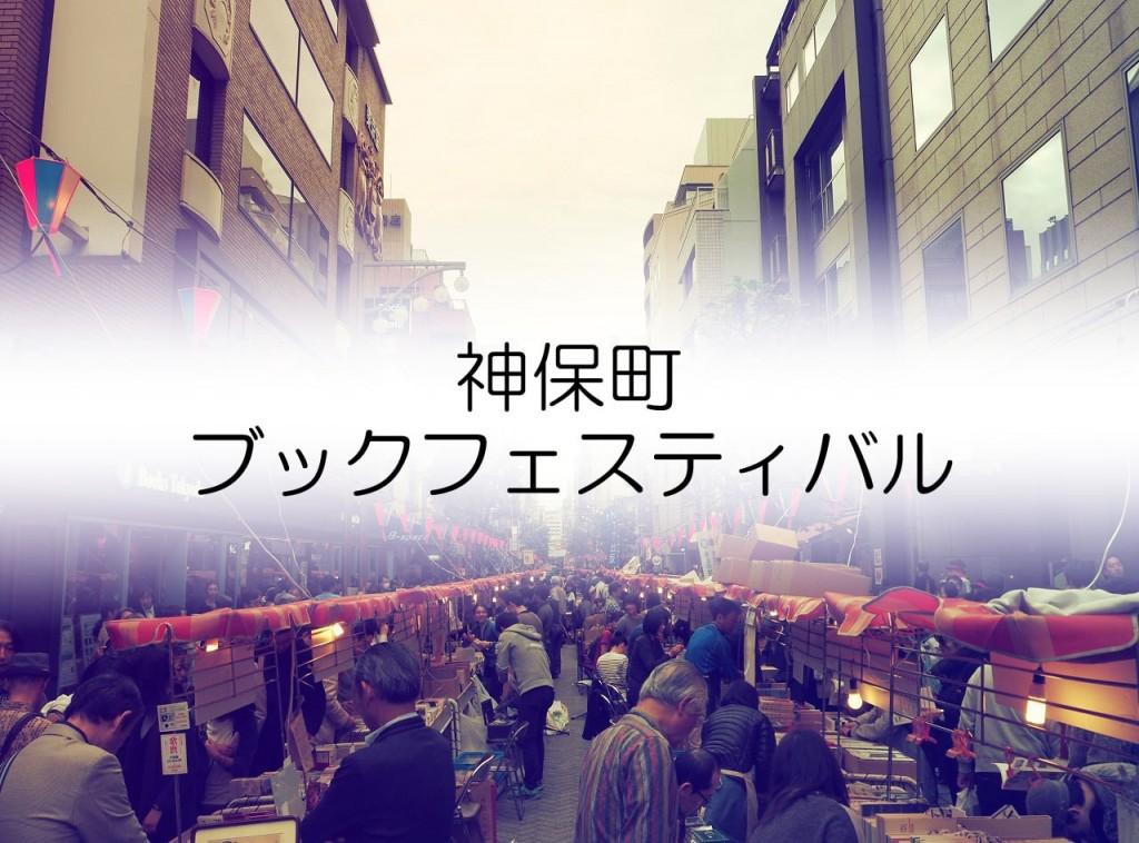 【2016】神保町ブックフェスティバルと神田古本まつりへ行ってきた!