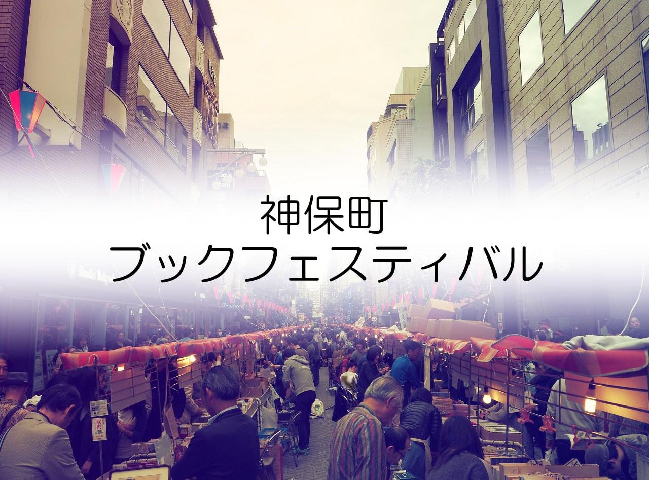 jimbocho-book-festival