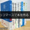 【宅配買取】リコマースで本を売る! 評判良いからリピート決定!
