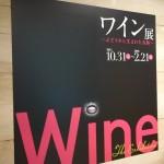 【ワイン展】諏訪部順一による音声ガイドに酔いしれる!