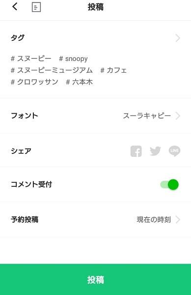 line-blog-start-3