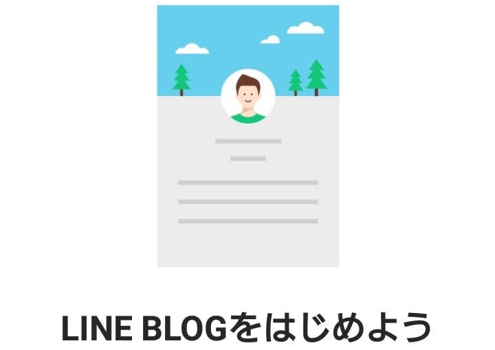 line-blog-start