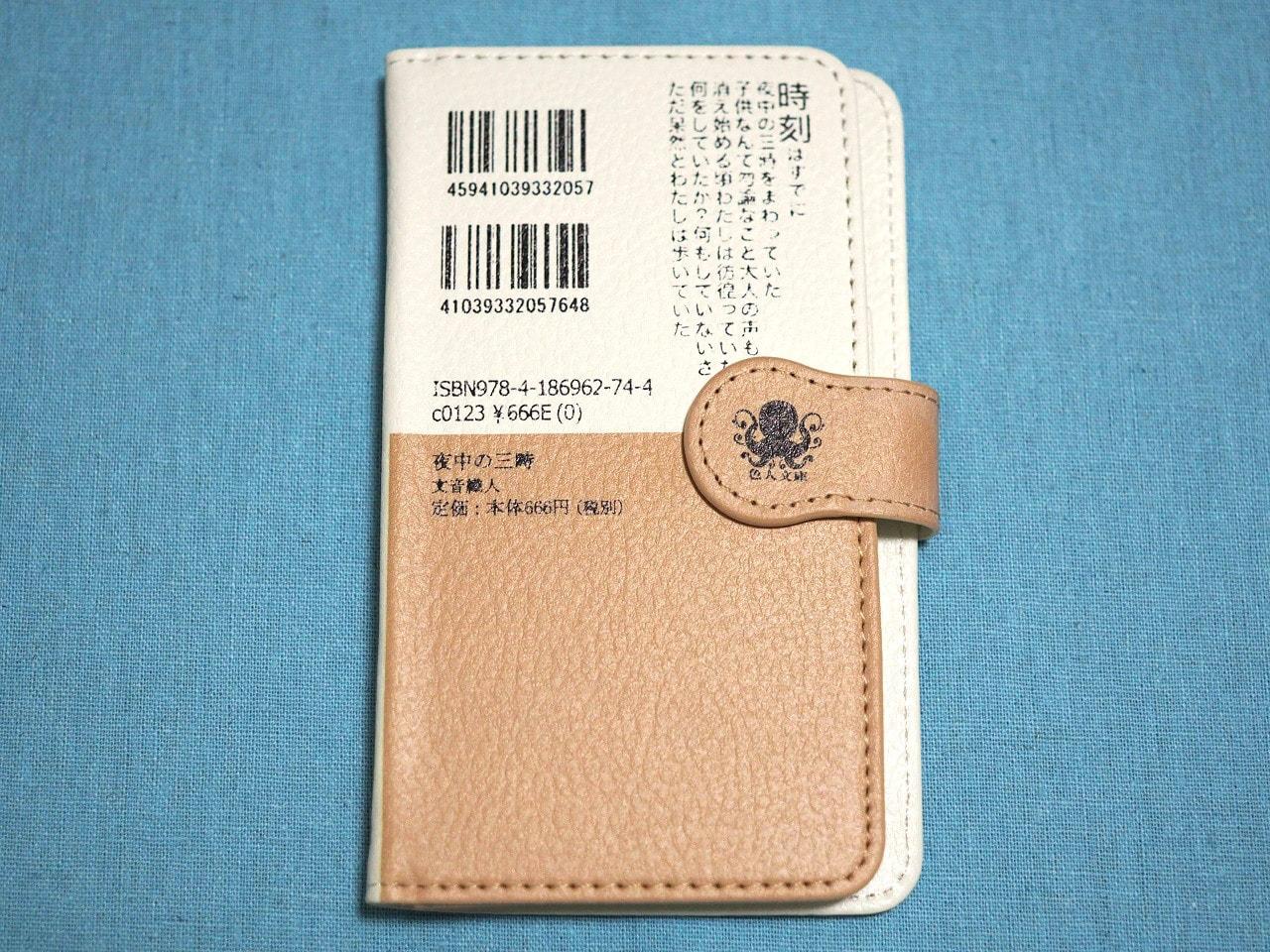 smartphone-case-bunko-2