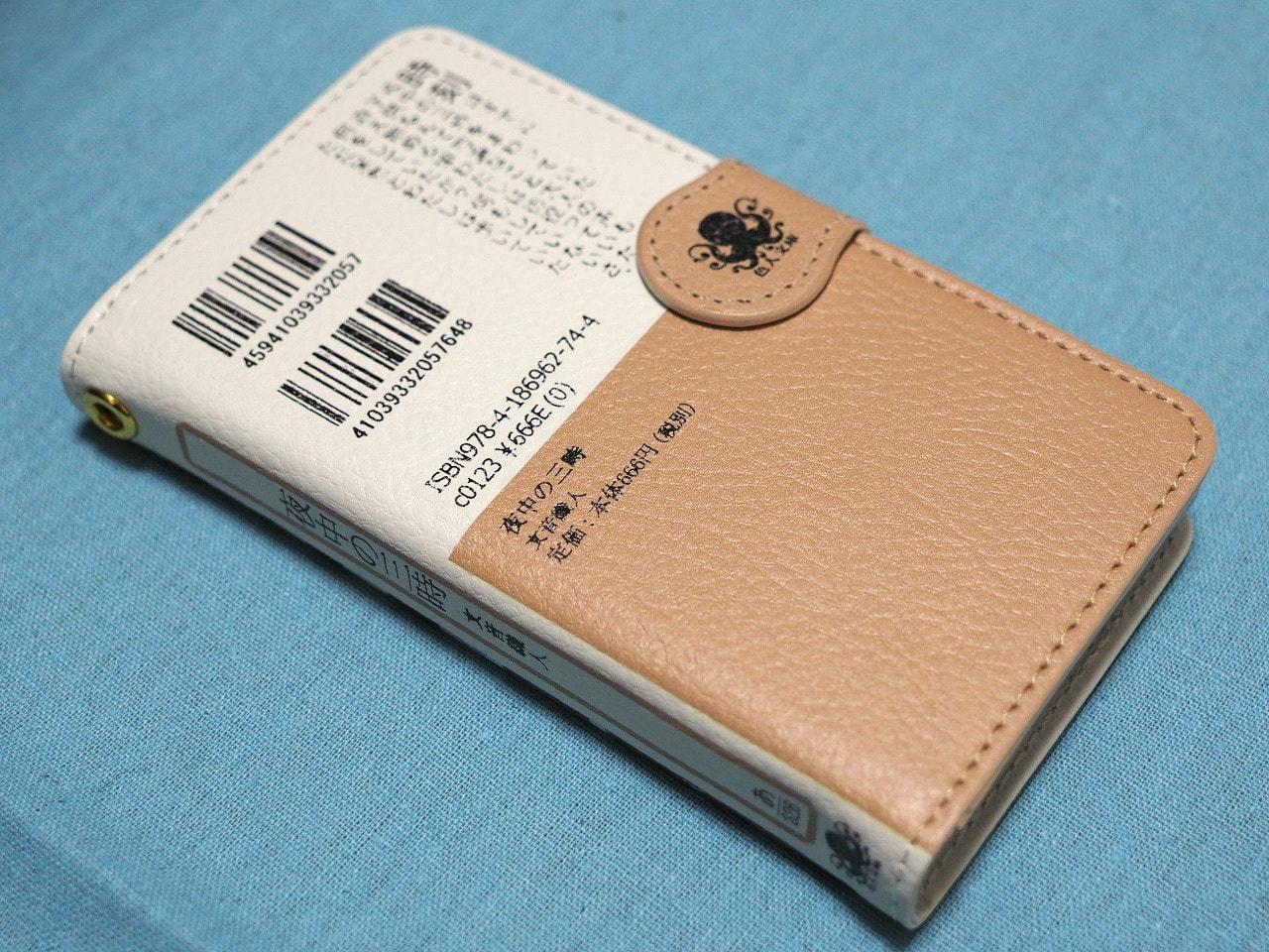 smartphone-case-bunko