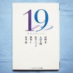 短編集「19 ―ナインティーン―」 by 綾崎隼・入間人間・紅玉いづき・柴村仁・橋本紡