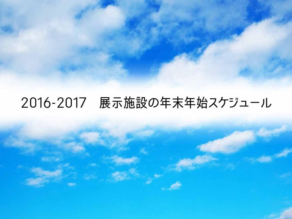 東京にある美術館の年末年始情報。休館日をまとめた(2016-2017)