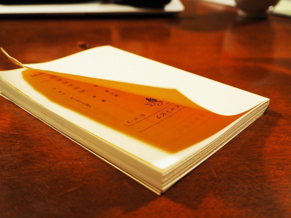 ganbanyoku-book-4