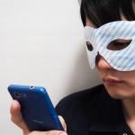 読書をしながら使えるアイマスク「ほっと見えマスク」を使ってみた