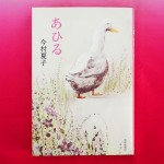 今村夏子さんの「あひる」を読んだ感想を語る