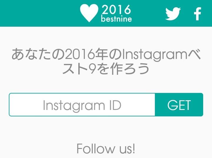 instagram-bestnine-1