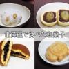 【神保町】亀澤堂食べた和菓子を紹介するよ!