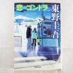 東野圭吾「恋のゴンドラ」:あらすじと感想を語る