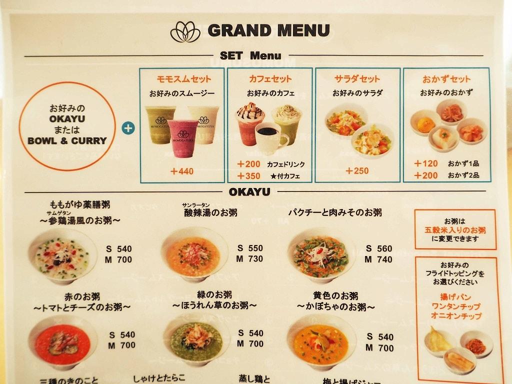 momogayuya-menu