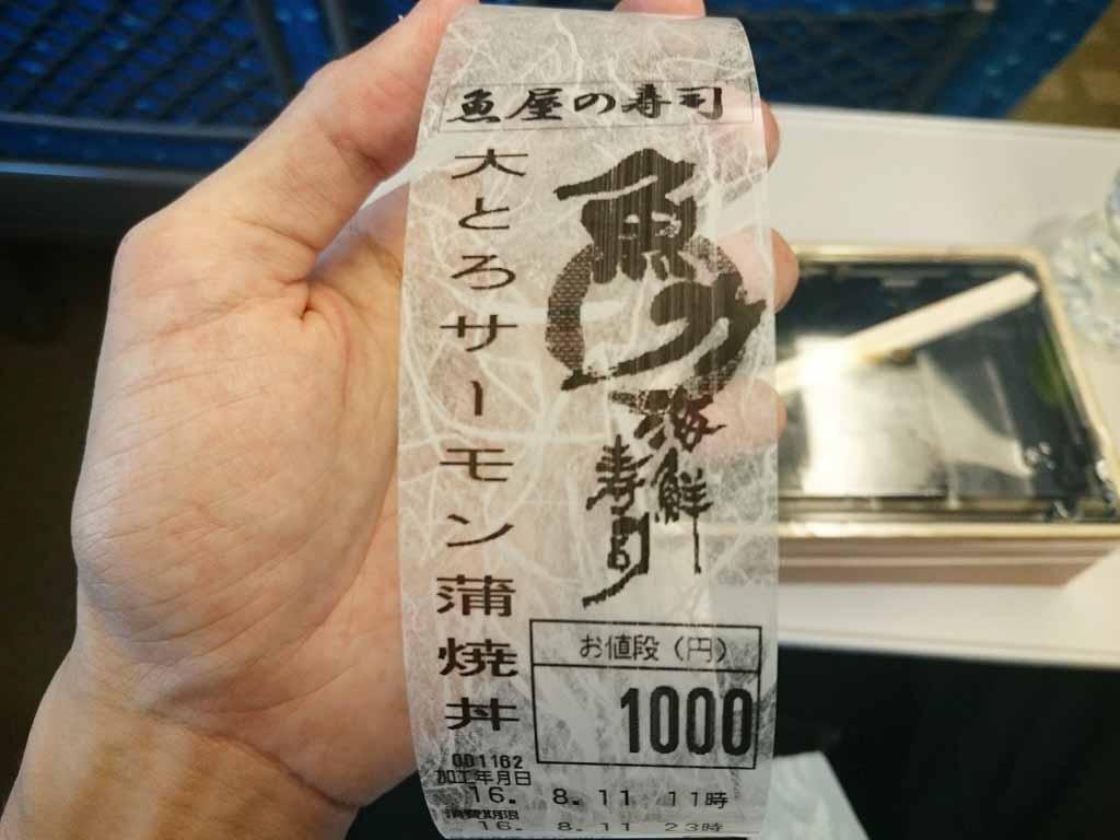 salmon-kabayaki-4