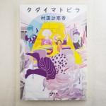 村田沙耶香「タダイマトビラ」:あらすじと感想(ネタバレなし)