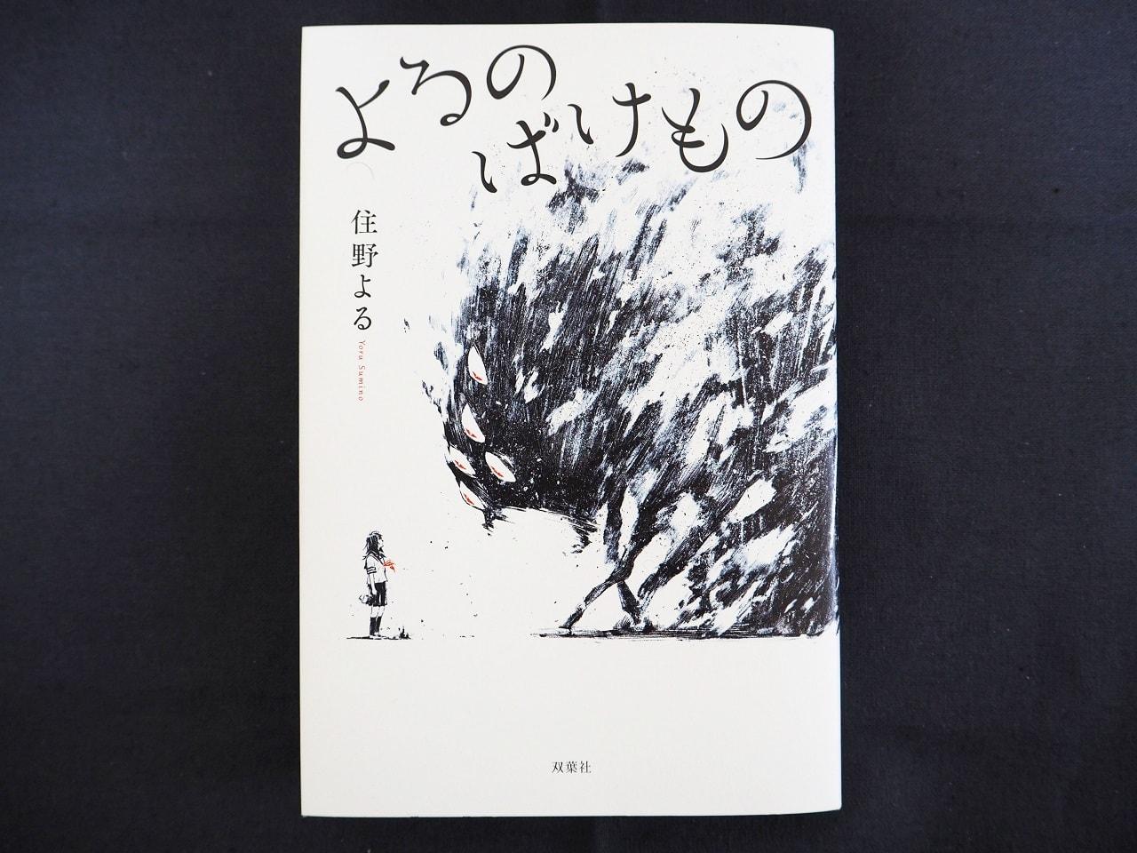 yorunobakemono-20