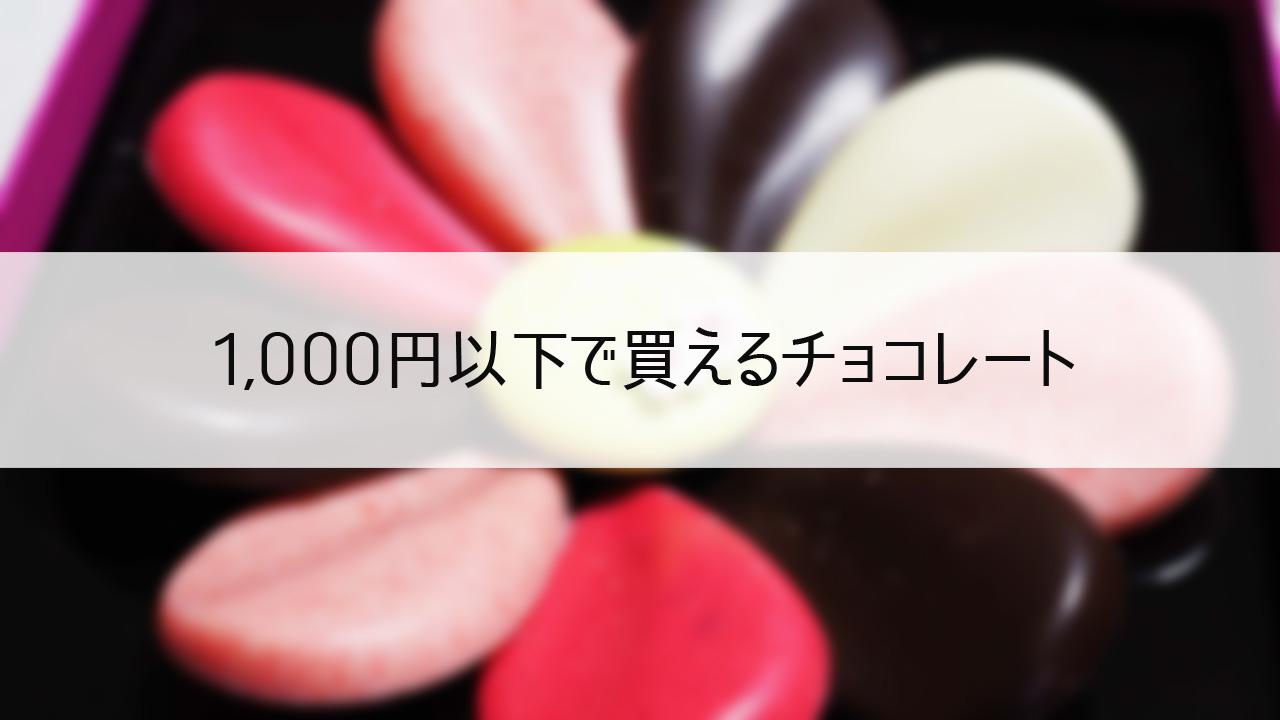 【バレンタイン用】1,000円以下で買えるチョコレート