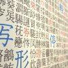 京都・漢字ミュージアムの見どころを紹介! 感想・お土産情報も