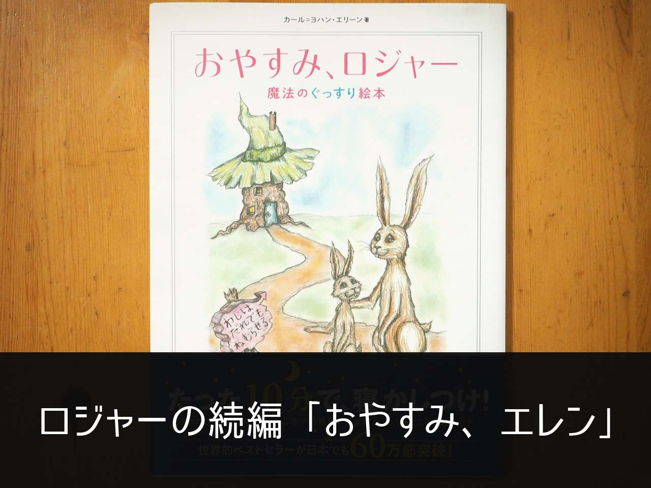 ロジャーの続編「おやすみ、エレン」が発売!