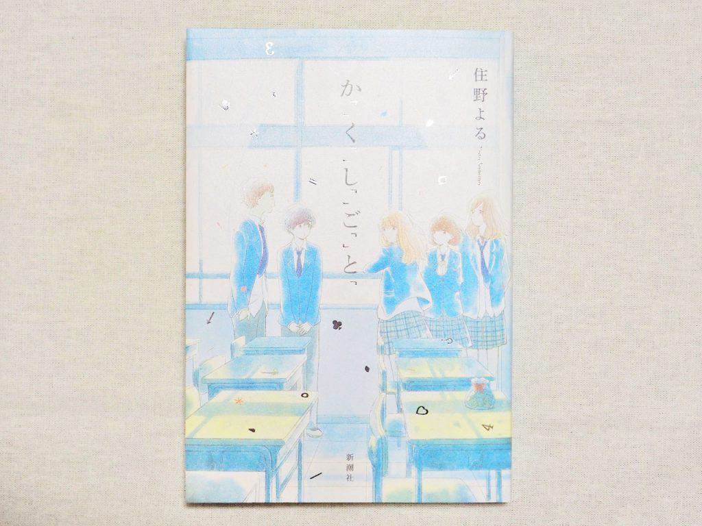 住野よる「かくしごと」感想:爽やかさ溢れる青春小説!