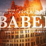 バベルの塔展でブリューゲルの名作を鑑賞! 感想や混雑状況について