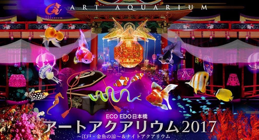アートアクアリウムの季節到来! 2017年は東京と京都にて開催!
