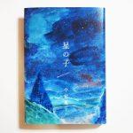 今村夏子さんの「星の子」を読んだ感想