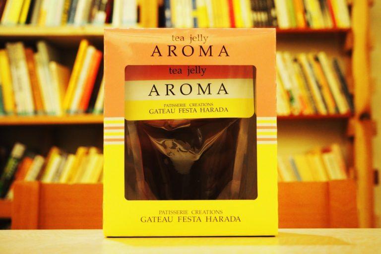 ガトーフェスタハラダの紅茶ゼリー「ティーゼリー アロマ」を食べてみた