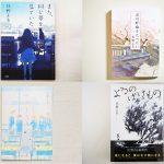 「住野よる」おすすめ小説3選!キミスイの次はこれを読もう!